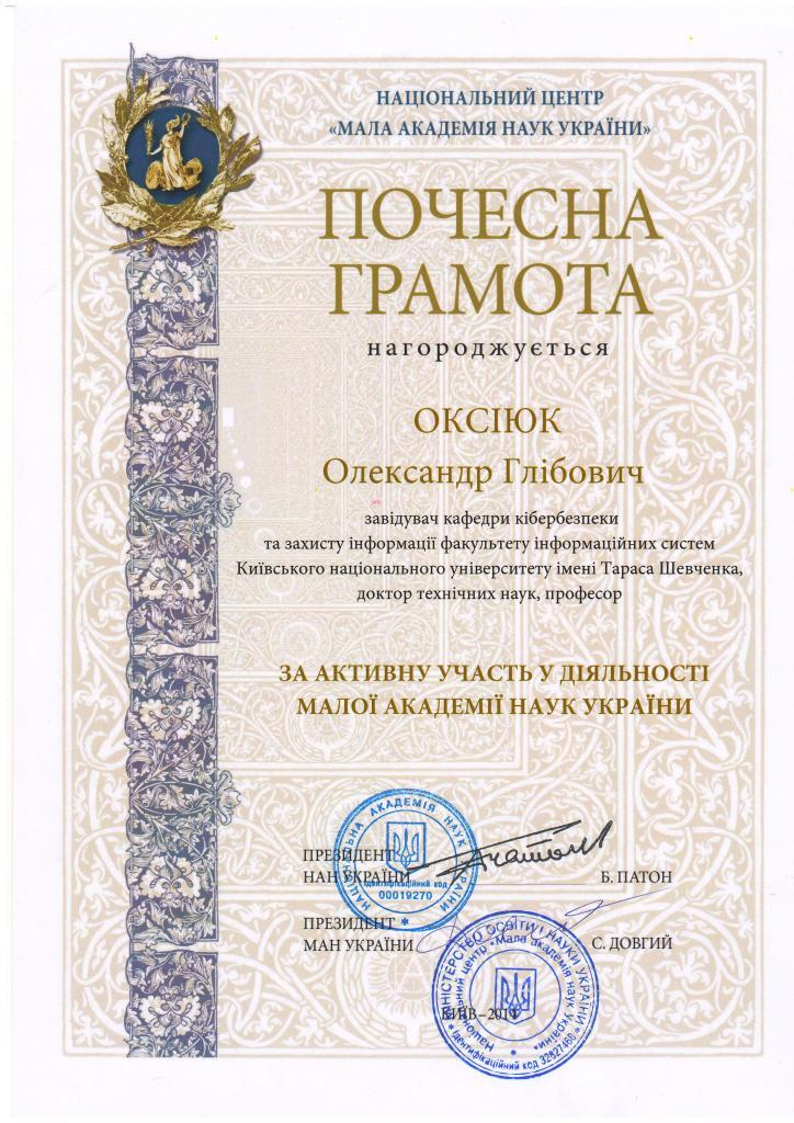 Почесна грамота МАН Оксіюк