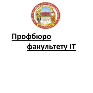 Логотип профбюро ФІТ