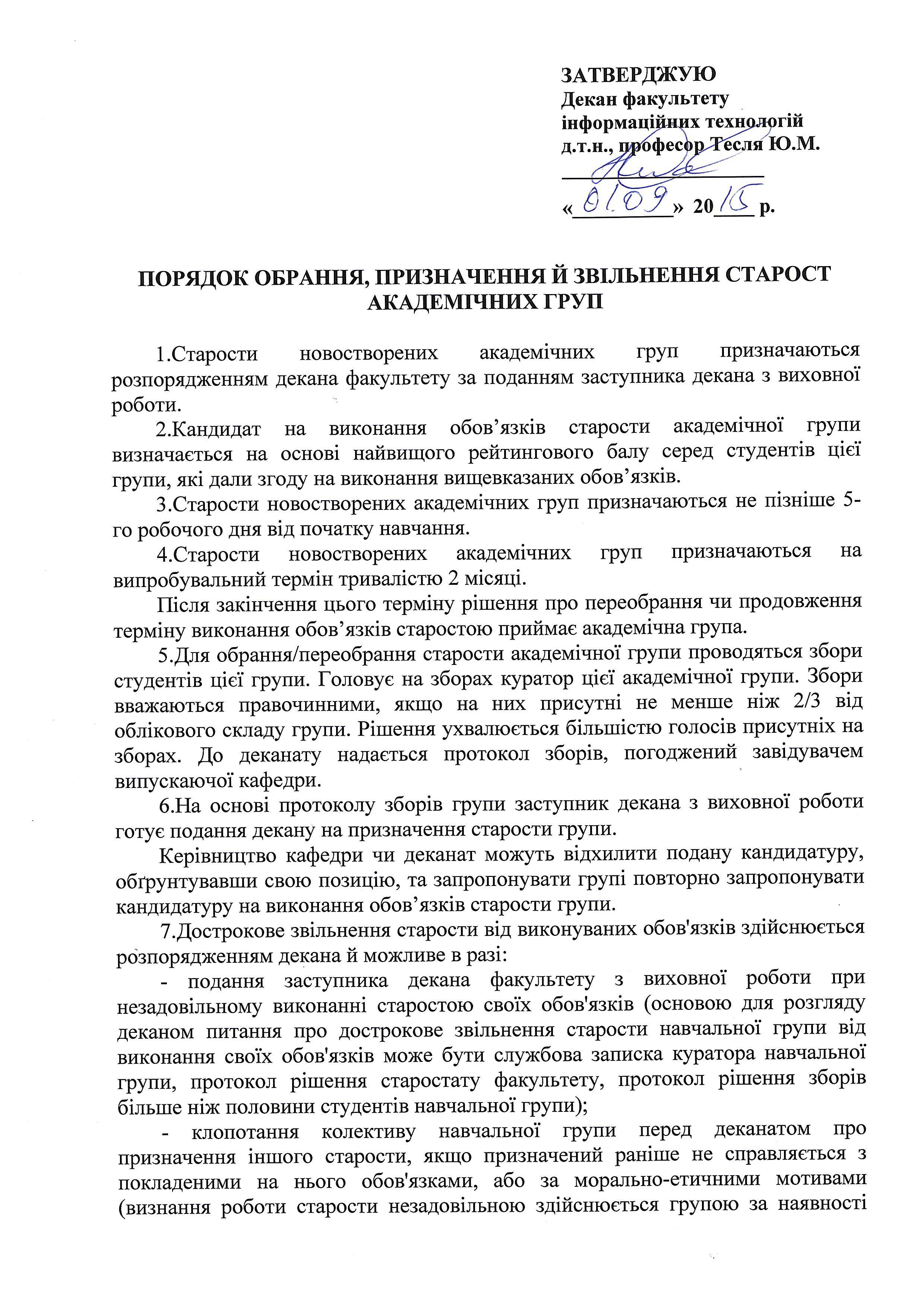 Положення(ст.1)