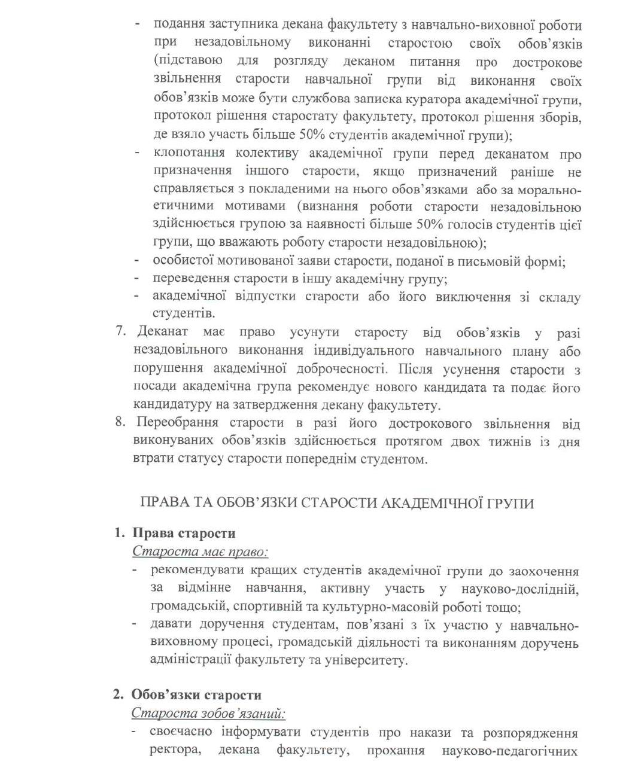 Положення про вибори старост 2020_Сторінка_2
