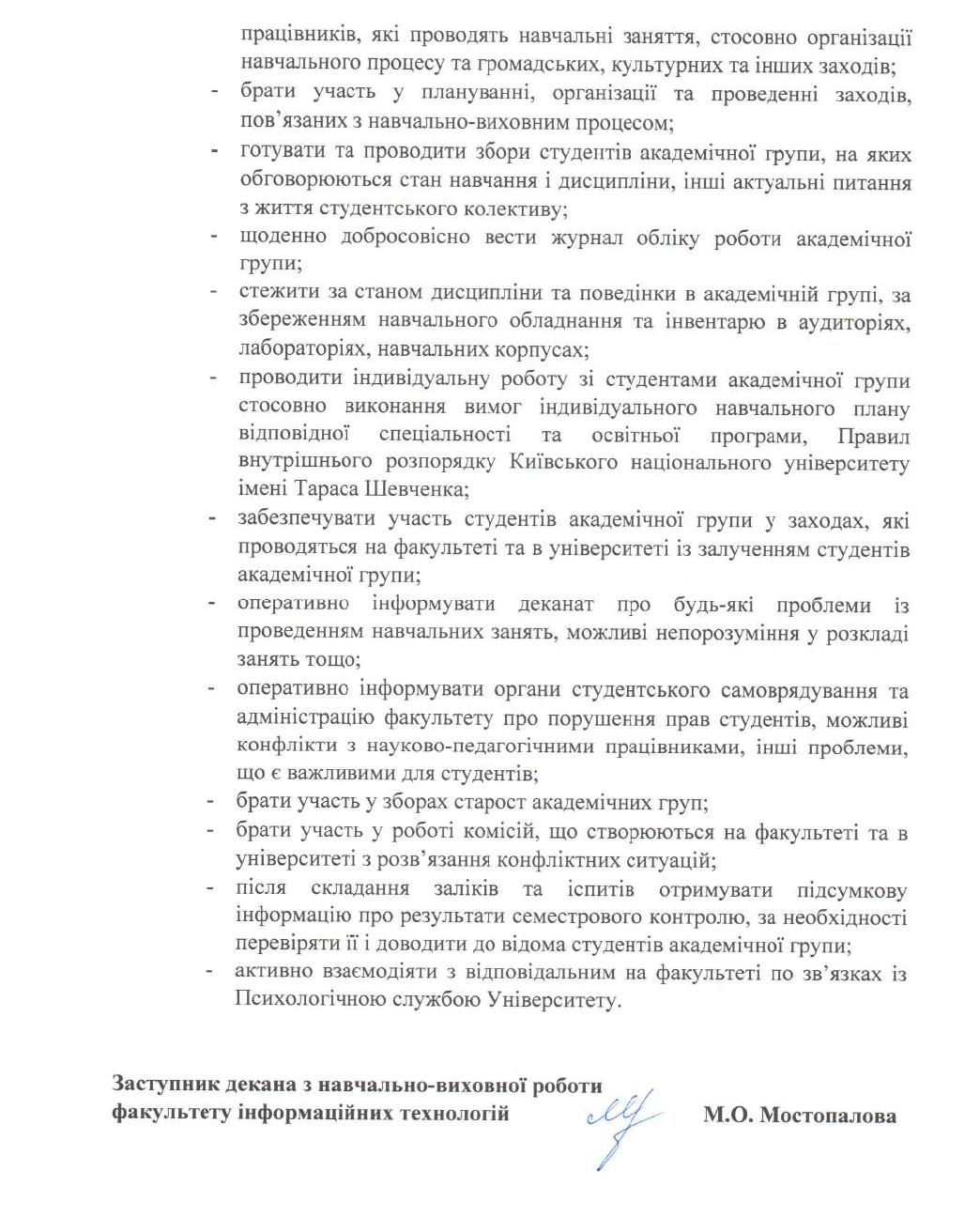 Положення про вибори старост 2020_Сторінка_3