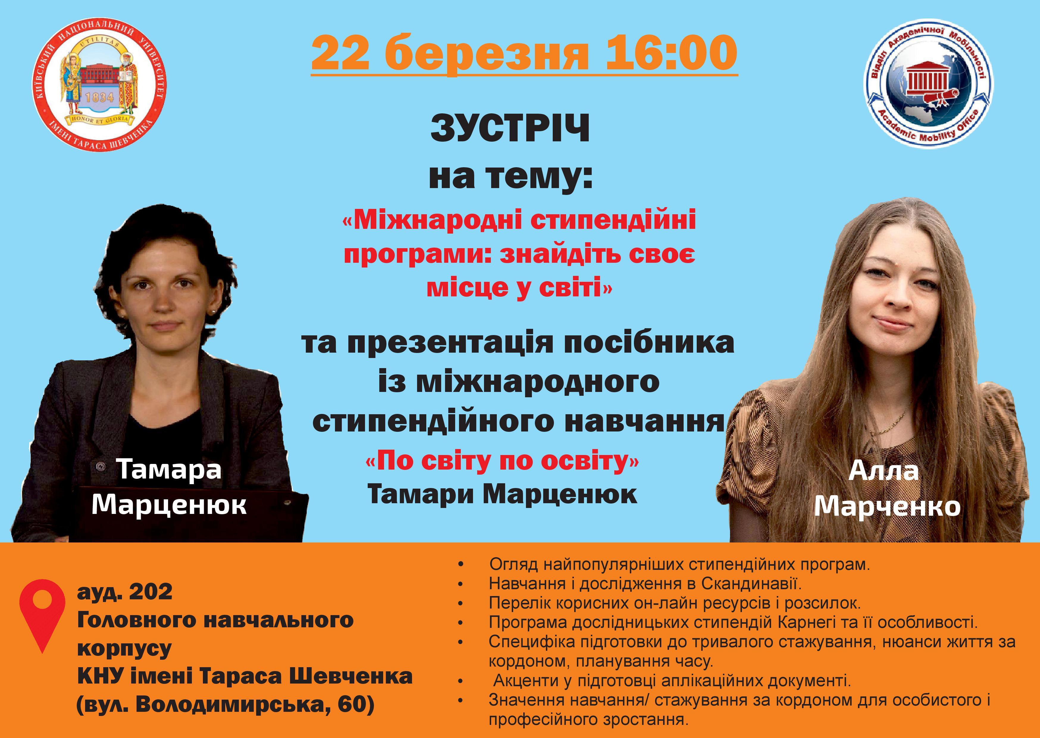Рекламний плакат Марценюк_ Марченко