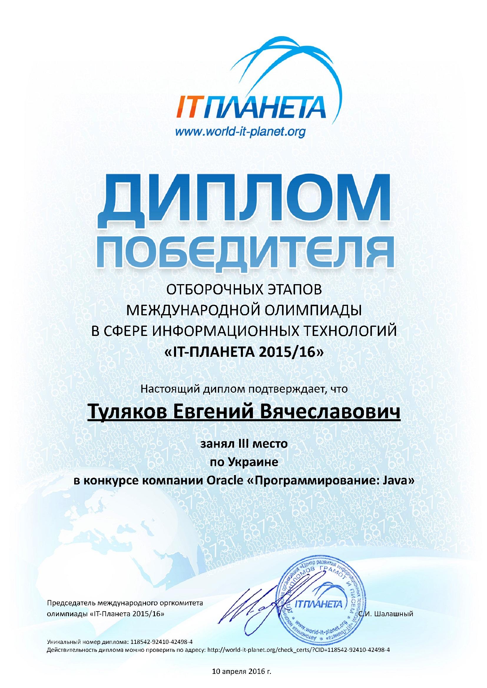 Туляков_диплом