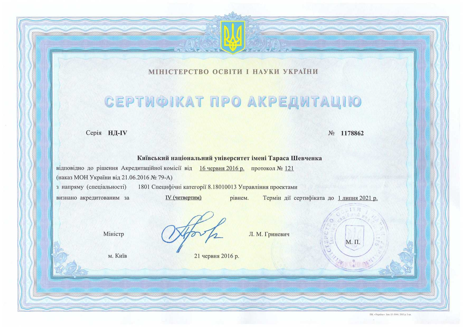 +Управління проектами_8_1178862_№057407