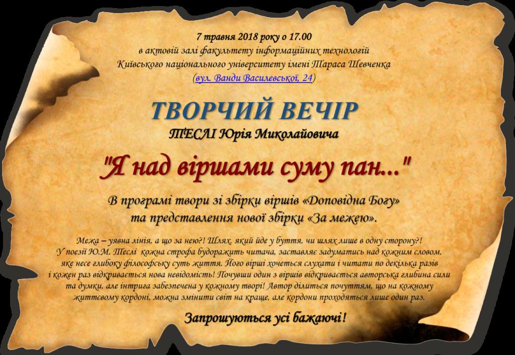 Творчий_вечір_Тесля