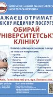 Клініка_КНУ